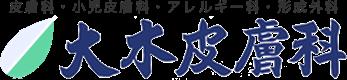 大田区・皮膚科疾患情報【大木皮膚科】アトピー,にきび,水虫,いぼ治療,巻き爪矯正