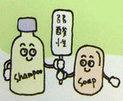 石鹸は敏感肌用のものを