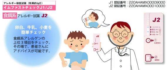 イムファストチェック、アレルギー検査試薬