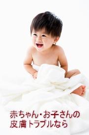 小児皮膚科,赤ちゃん・お子さんの皮膚トラブル