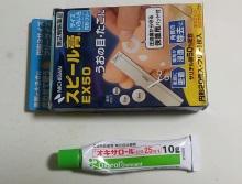 スピール膏およびオキサロール軟膏
