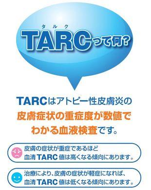 タルク・TARC
