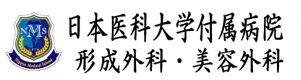 日本医科大学附属病院形成外科