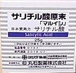 サリチル酸原末