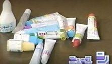 ステロイド外用剤の報道画像